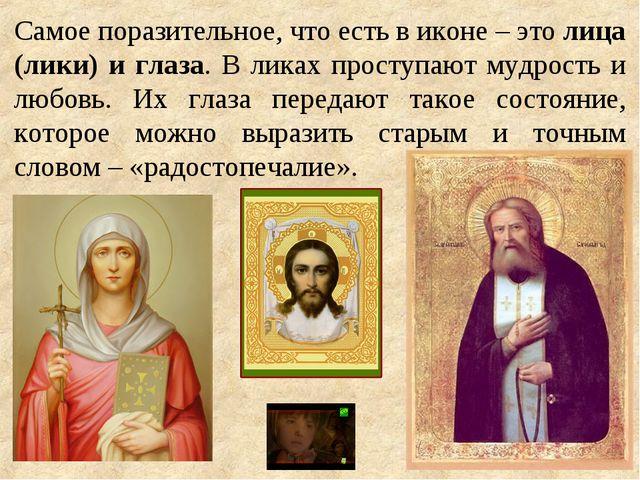 Самое поразительное, что есть в иконе – это лица (лики) и глаза. В ликах прос...