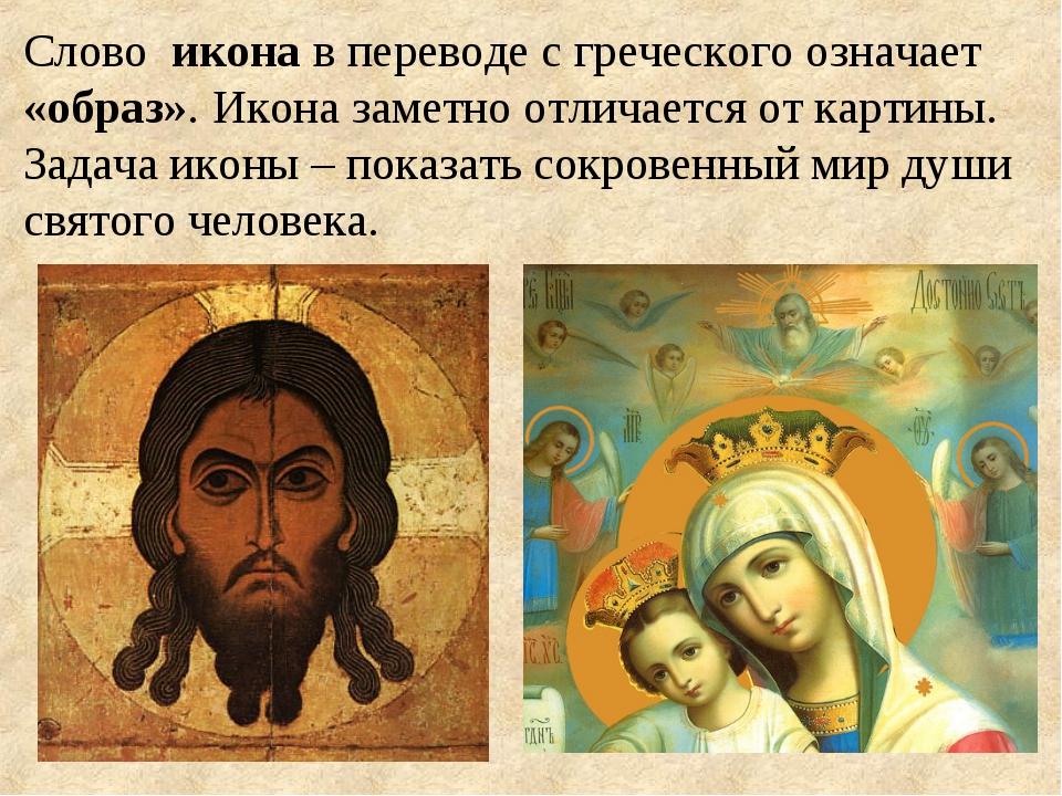 Слово икона в переводе с греческого означает «образ». Икона заметно отличаетс...