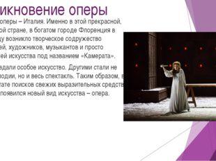 Возникновение оперы Родина оперы – Италия. Именно в этой прекрасной, солнечно