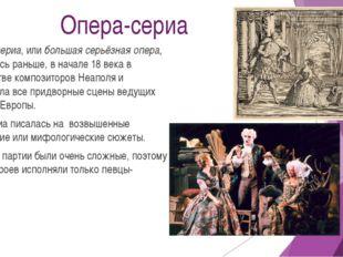 Опера-сериа Опера-сериа, или большая серьёзная опера, появилась раньше, в нач