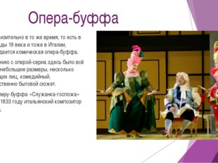 Опера-буффа Приблизительно в то же время, то есть в 30-е годы 18 века и тоже