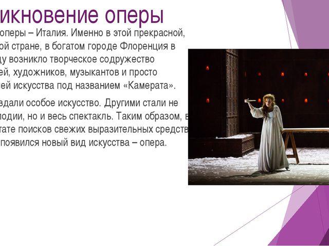 Возникновение оперы Родина оперы – Италия. Именно в этой прекрасной, солнечно...