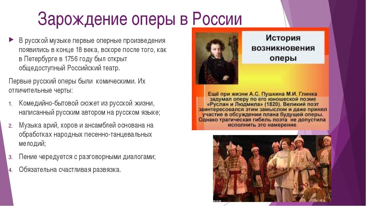Зарождение оперы в России В русской музыке первые оперные произведения появил...