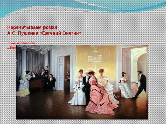 Перечитываем роман А.С. Пушкина «Евгений Онегин» знаки препинания в бессоюзно...