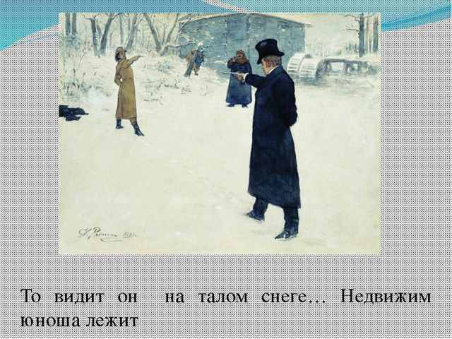 То видит он на талом снеге… Недвижим юноша лежит