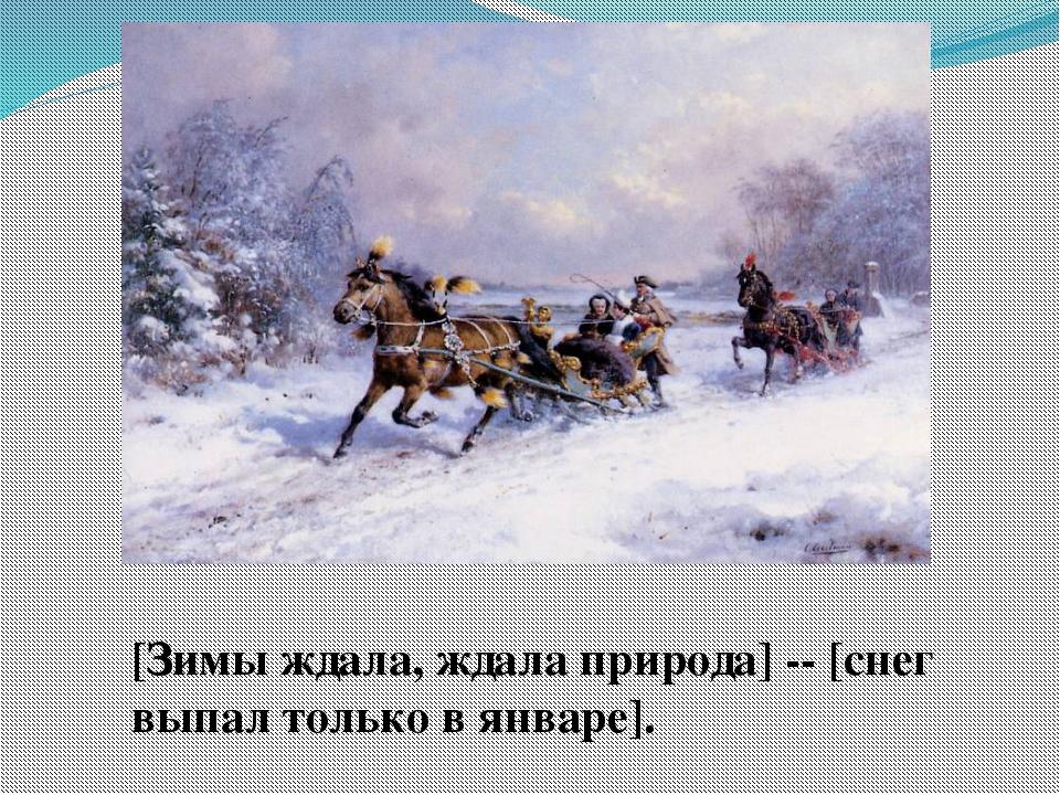 [Зимы ждала, ждала природа] -- [снег выпал только в январе].