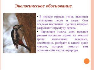 Экологическое обоснование. В первую очередь птицы являются санитарами лесов и