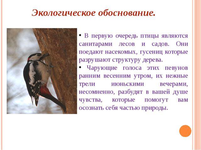Экологическое обоснование. В первую очередь птицы являются санитарами лесов и...