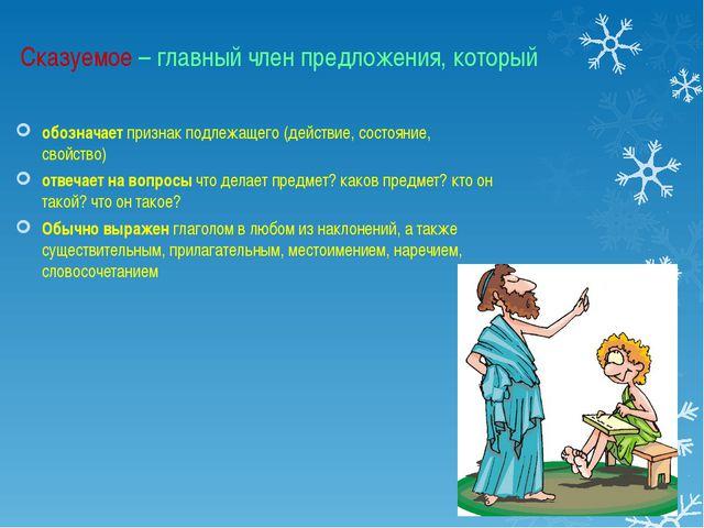 Сказуемое – главный член предложения, который обозначает признак подлежащего...