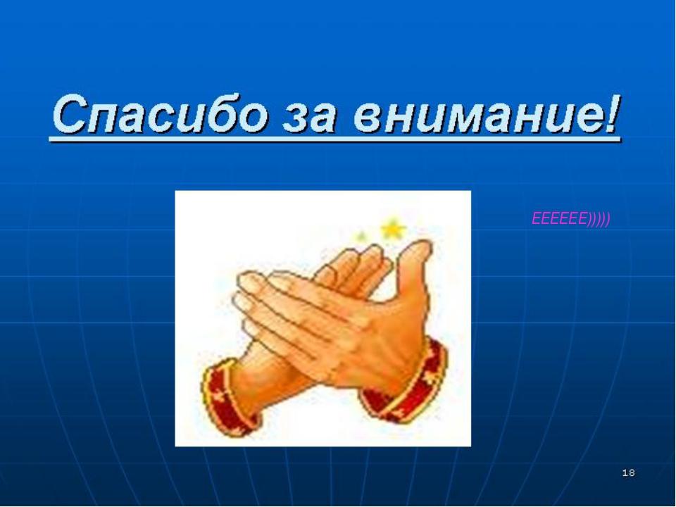 ЕЕЕЕЕЕ)))))