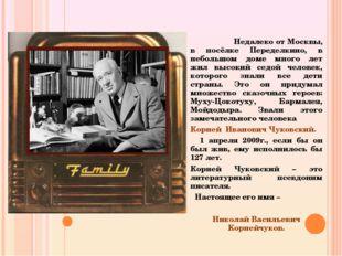 Недалеко от Москвы, в посёлке Переделкино, в небольшом доме много лет жил вы