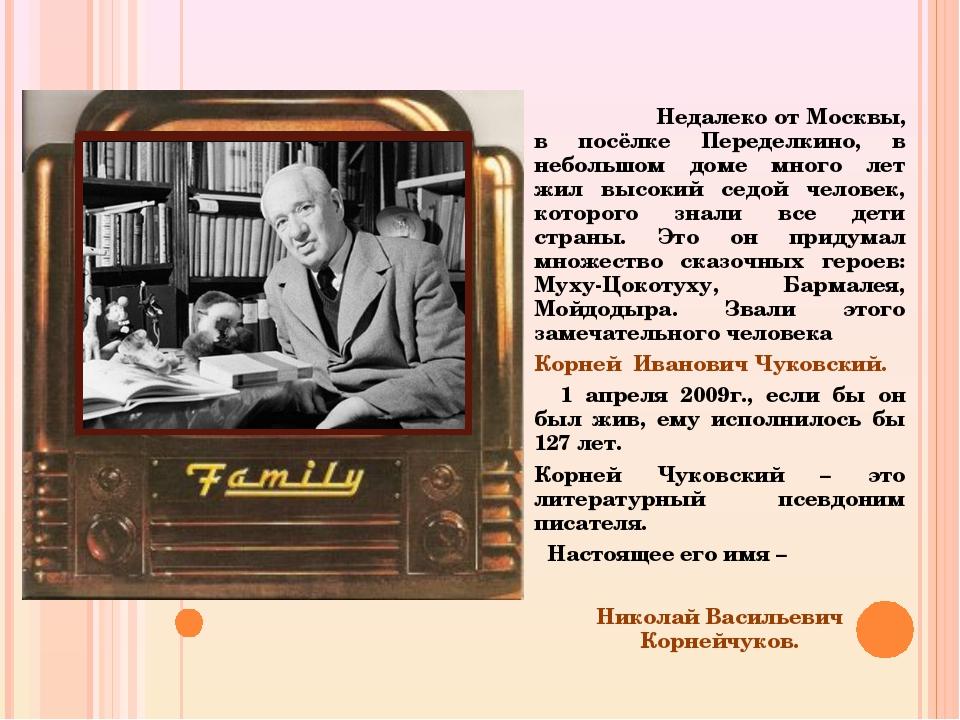 Недалеко от Москвы, в посёлке Переделкино, в небольшом доме много лет жил вы...