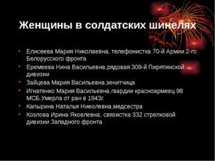 Женщины в солдатских шинелях Елисеева Мария Николаевна, телефонистка 70-й Арм