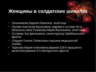 Женщины в солдатских шинелях Овчинникова Евдокия Ивановна, зенитчица Орлова А