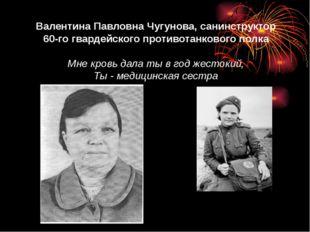 Валентина Павловна Чугунова, санинструктор 60-го гвардейского противотанковог