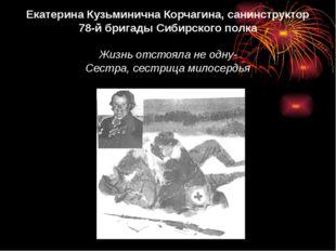Екатерина Кузьминична Корчагина, санинструктор 78-й бригады Сибирского полка