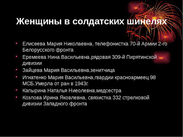 Женщины в солдатских шинелях Елисеева Мария Николаевна, телефонистка 70-й Арм...