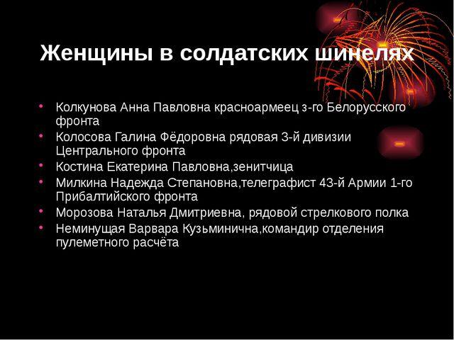 Женщины в солдатских шинелях Колкунова Анна Павловна красноармеец з-го Белору...