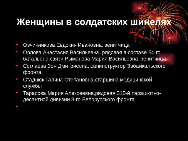 Женщины в солдатских шинелях Овчинникова Евдокия Ивановна, зенитчица Орлова А...