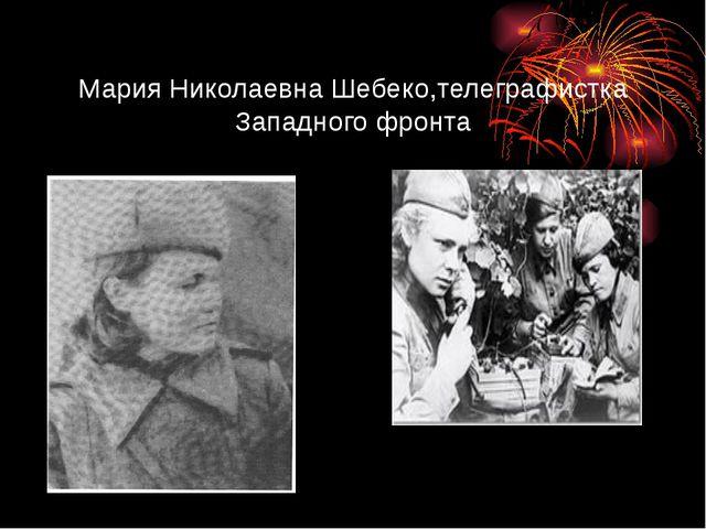 Мария Николаевна Шебеко,телеграфистка Западного фронта