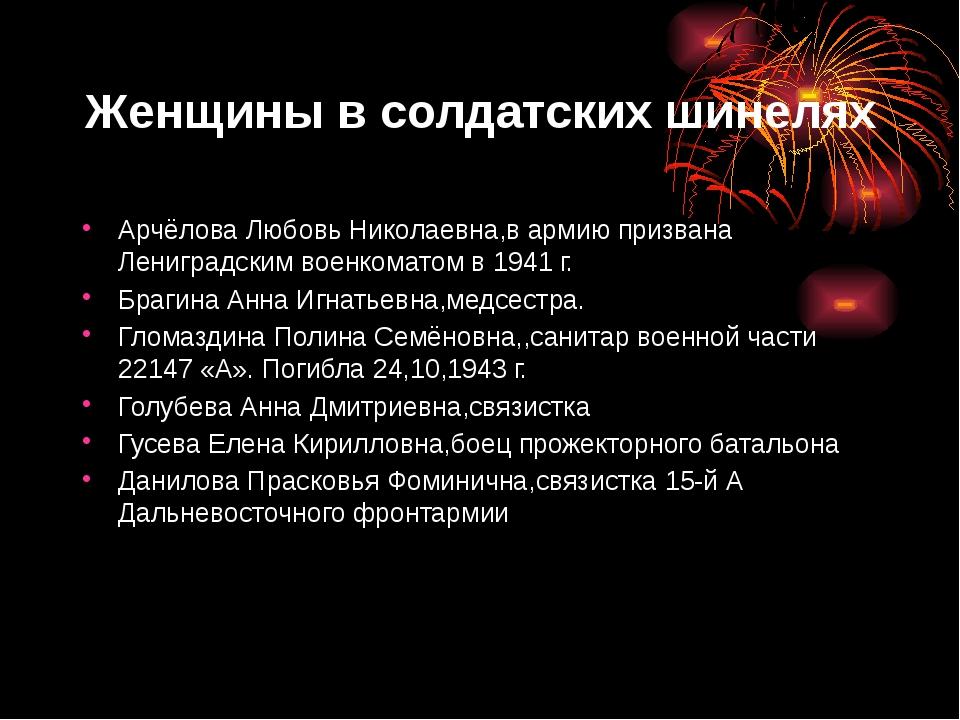 Женщины в солдатских шинелях Арчёлова Любовь Николаевна,в армию призвана Лени...