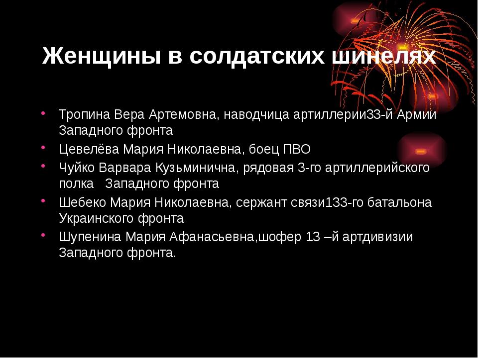 Женщины в солдатских шинелях Тропина Вера Артемовна, наводчица артиллерии33-й...