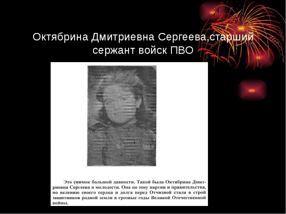 Октябрина Дмитриевна Сергеева,старший сержант войск ПВО