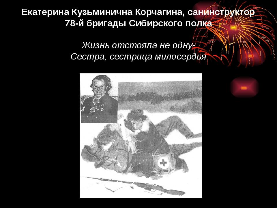 Екатерина Кузьминична Корчагина, санинструктор 78-й бригады Сибирского полка...
