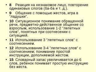8Реакция на незнакомое лицо, повторение одинаковых слогов (ба-ба и т. д.). 9