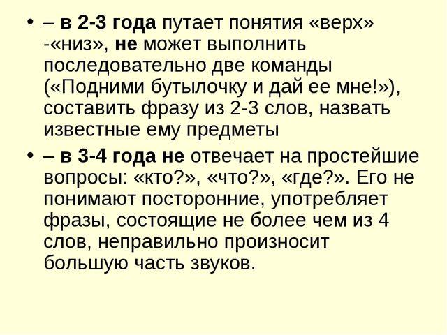 – в 2-3 года путает понятия «верх» -«низ», не может выполнить последовательно...