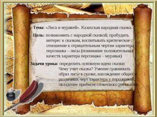 Тема: «Лиса и муравей». Казахская народная сказка. Цель: познакомить с народн
