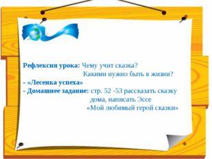 Рефлексия урока: Чему учит сказка? Какими нужно быть в жизни? - «Лесенка успе