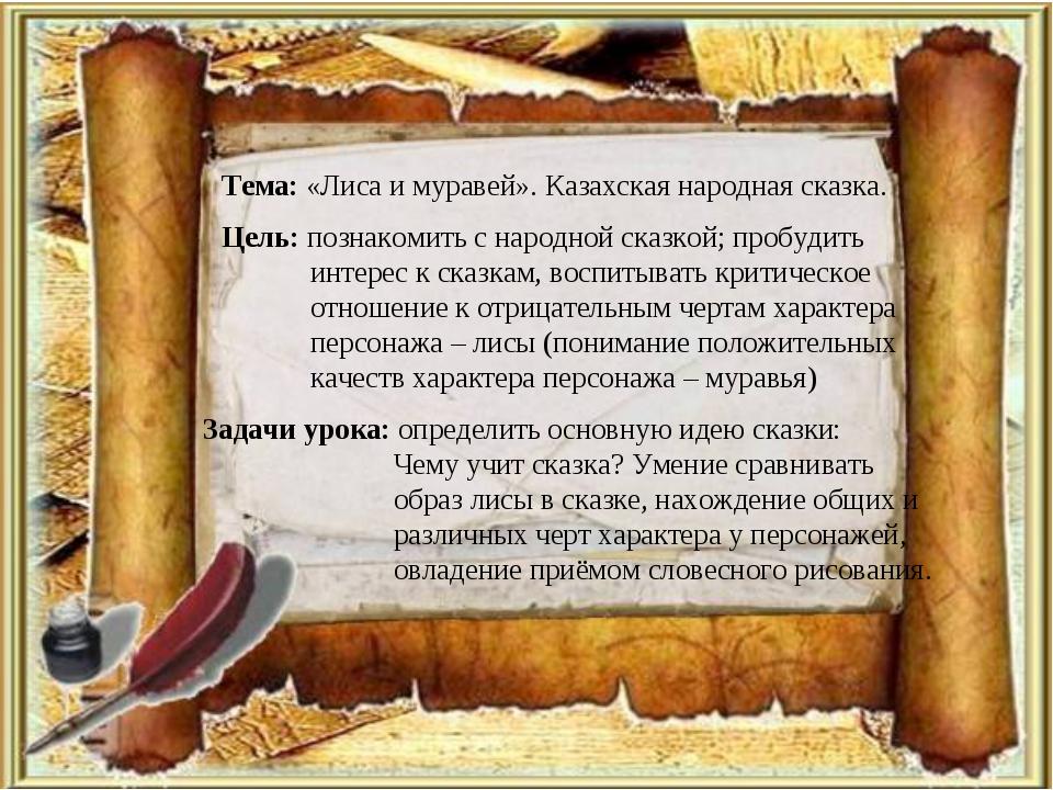 Тема: «Лиса и муравей». Казахская народная сказка. Цель: познакомить с народн...