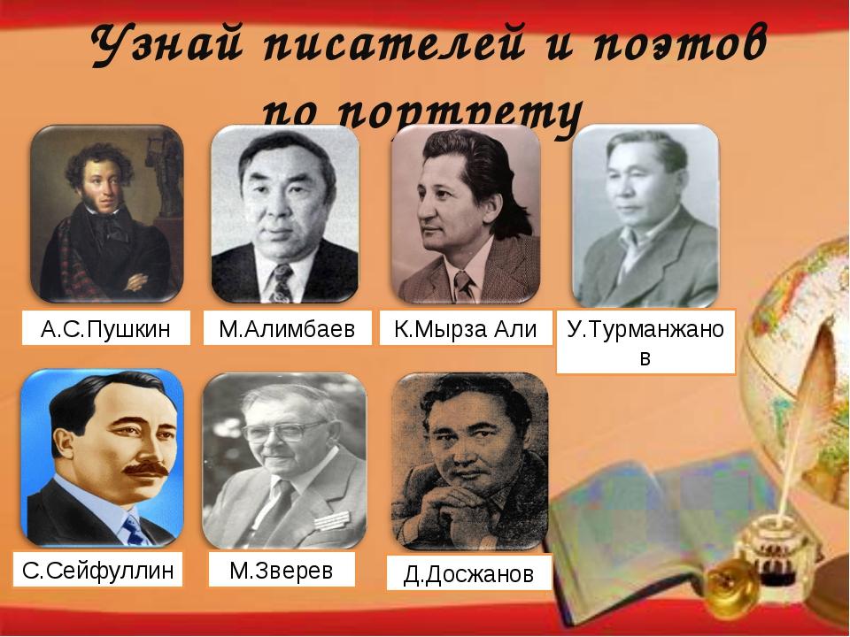 Узнай писателей и поэтов по портрету А.С.Пушкин М.Алимбаев М.Зверев С.Сейфулл...