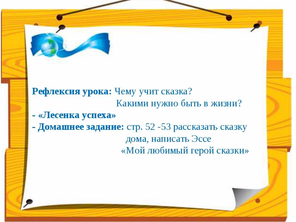 Рефлексия урока: Чему учит сказка? Какими нужно быть в жизни? - «Лесенка успе...