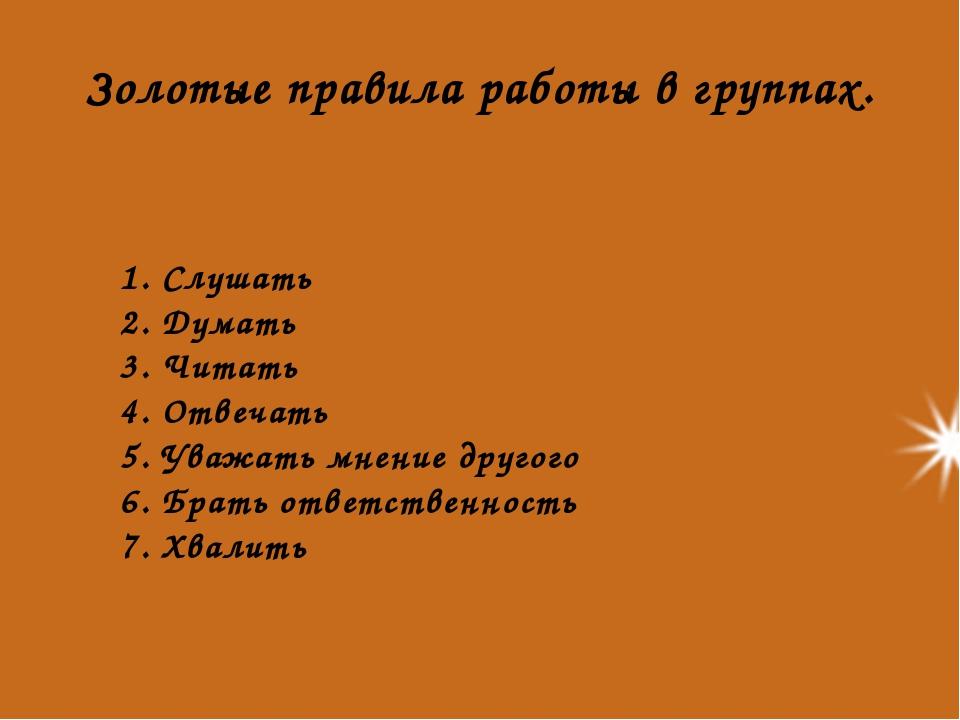 Золотые правила работы в группах. 1. Слушать 2. Думать 3. Читать 4. Отвечать...