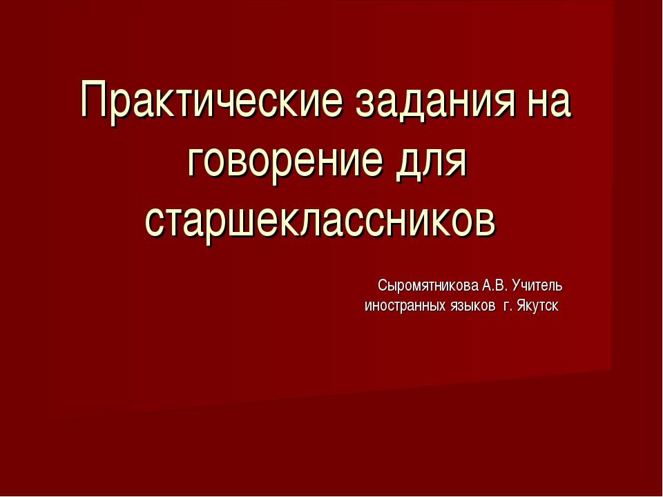 Сыромятникова А.В. Учитель иностранных языков г. Якутск Практические задания...