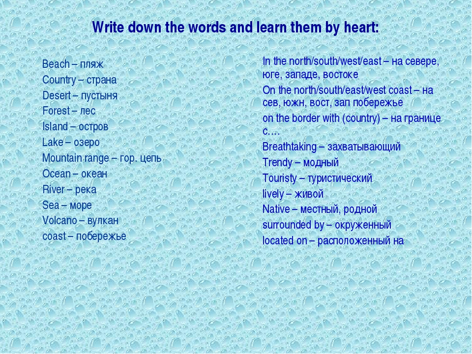 Write down the words and learn them by heart:  Beach – пляж Country – стр...