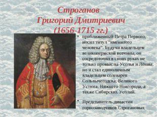 Строганов Григорий Дмитриевич (1656-1715 гг.) приближенный Петра Первого, нос