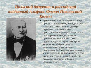 Польский дворянин и российский подданный Альфонс Фомич Поклевский-Козелл прие