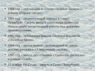 1884 год – публикация в «Отечественных Записках» романа «Горное гнездо» 1891
