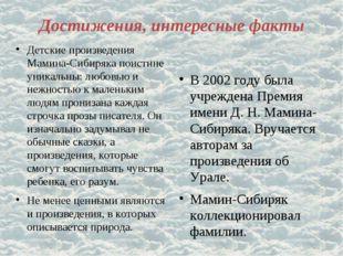 Достижения, интересные факты Детские произведения Мамина-Сибиряка поистине ун