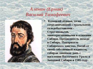 Аленин (Ермак) Василий Тимофеевич Казацкий атаман, тесно сотрудничавший с ура