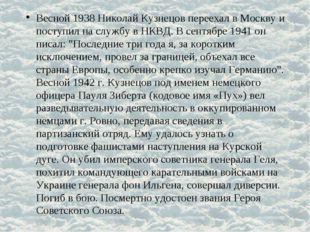 Весной 1938 Николай Кузнецов переехал в Москву и поступил на службу в НКВД. В