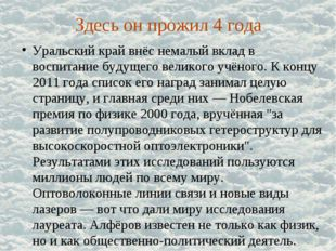 Здесь он прожил 4 года Уральский край внёс немалый вклад в воспитание будущег