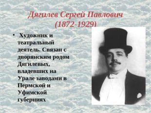 Дягилев Сергей Павлович (1872-1929) Художник и театральный деятель. Связан с