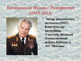 Калашников Михаил Тимофеевич (1919-2013) Автор знаменитого автомата (1947). К