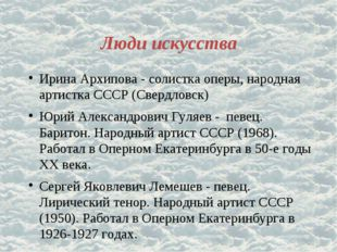 Люди искусства Ирина Архипова - солистка оперы, народная артистка СССР (Сверд
