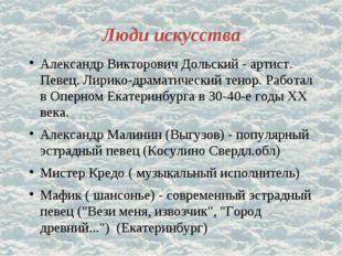 Люди искусства Александр Викторович Дольский - артист. Певец. Лирико-драматич
