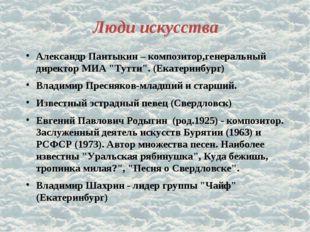 """Люди искусства Александр Пантыкин – композитор,генеральный директор МИА """"Тутт"""